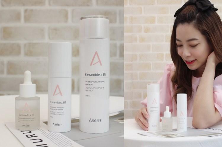 【保養】日本國民精華 ASéFFF 超滲透肌底修護三步驟~來自日本的輕、透、潤的小清新保養