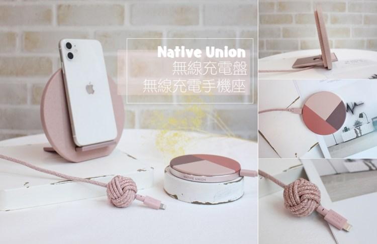 【粉紅3C】NATIVE UNION無線充電盤、無線充電座、超長床邊充電線-充滿少女心的粉色氣質手機周邊品牌