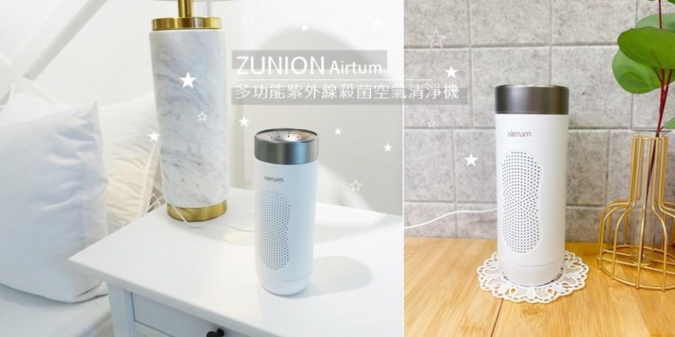【白色家居】邊辦公邊照顧我的肺~ZUNION Airtum多功能紫外線殺菌空氣清淨機