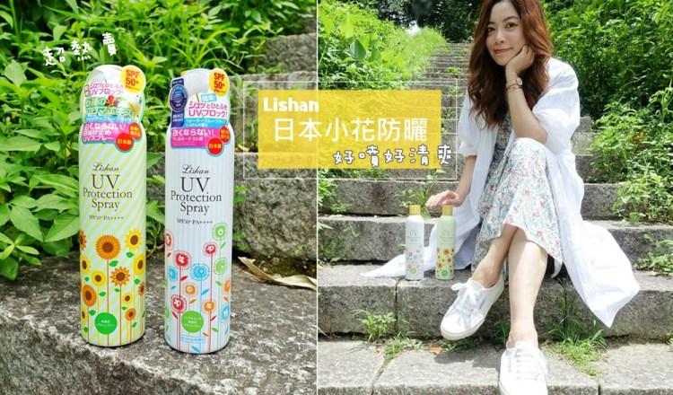 【防曬推薦】日本Lishan小花防曬/小葵防曬使用心得-方便清爽不泛白,超好用的夏日防曬