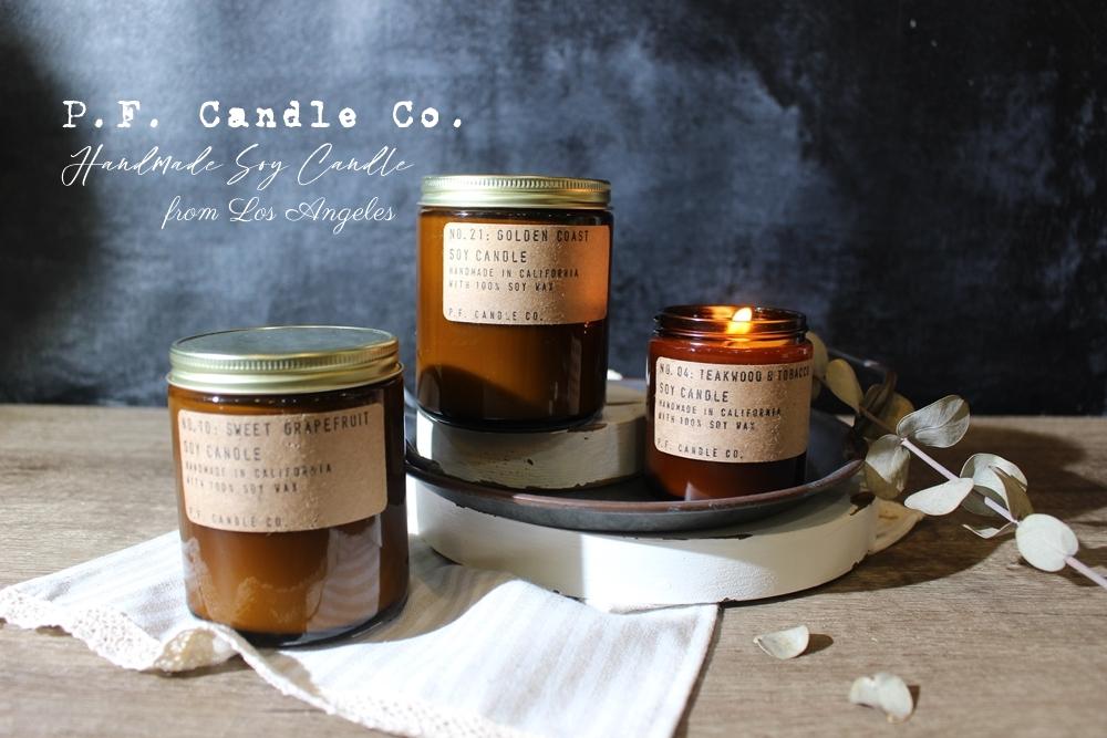 【居家香氛】P.F. Candle-美國洛杉磯大豆蠟手工香氛蠟燭