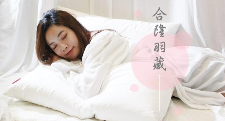 【枕頭推薦】合隆羽藏羽絨枕,挑對枕頭一覺天亮