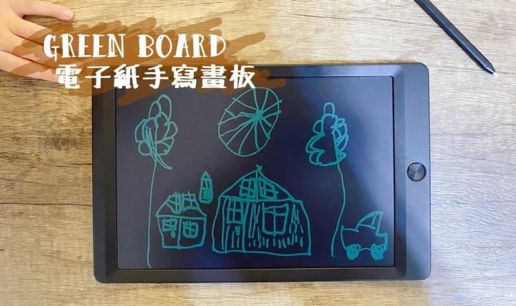 【育兒好物】Green Board 電子畫板 (10吋)~小畫家養成中!一鍵清除的畫畫好物