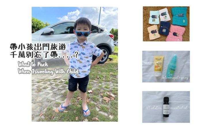【Travel】帶小小孩出門旅遊,你容易忘記的必備物品是這些!