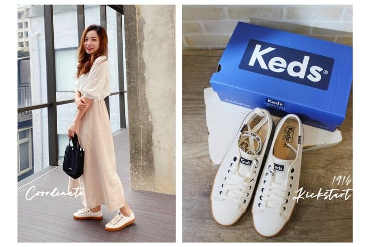 【穿搭】Keds KICKSTART韓款1916焦糖女生帆布鞋-Krystal超愛的韓系小白鞋
