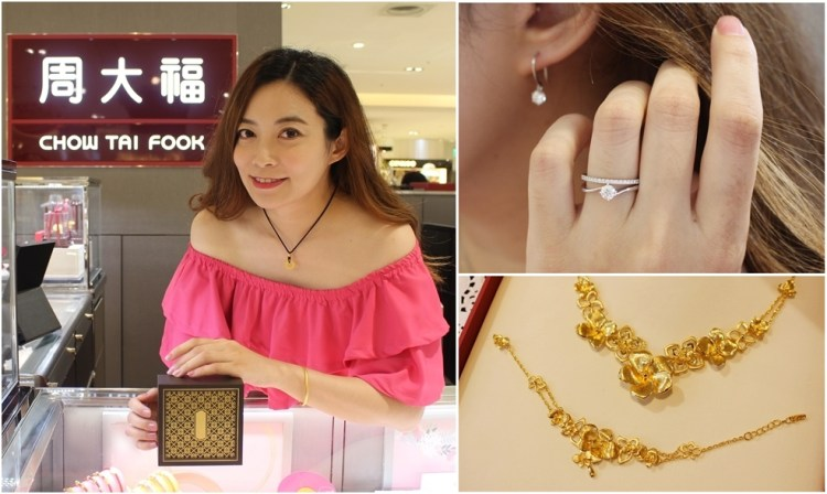 【Wedding】值得信賴的珠寶品牌-周大福,結婚新人必逛 (內有週年慶優惠)