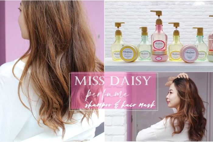 【HAIR】MISS DAISY香氛洗髮精+護髮膜-仙氣翩翩小姐姐們的愛用髮品,揮別油頭,清新優雅甜香12小時