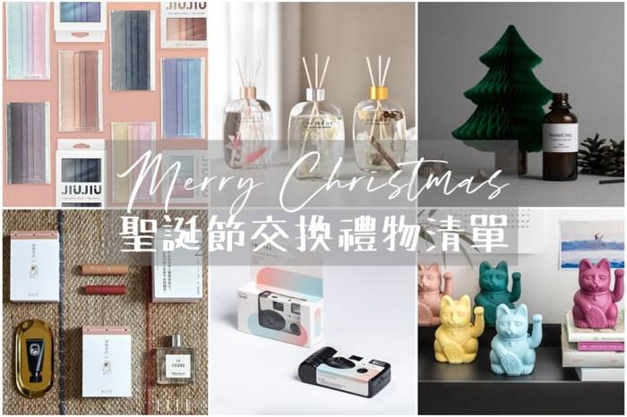 【2020聖誕禮物推薦】私心覺得實用又有品味的聖誕禮物清單,交換禮物也適用