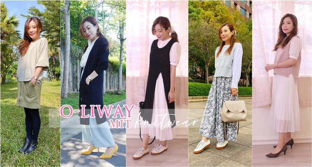 【穿搭】O-LIWAY親民好品質MIT針織衫~四季皆宜的國民穿搭