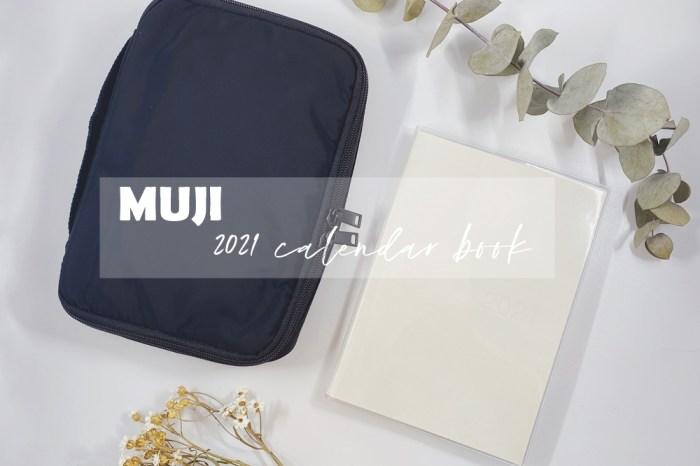 【MUJI無印良品】2021年的手帳行事曆與書衣分享~