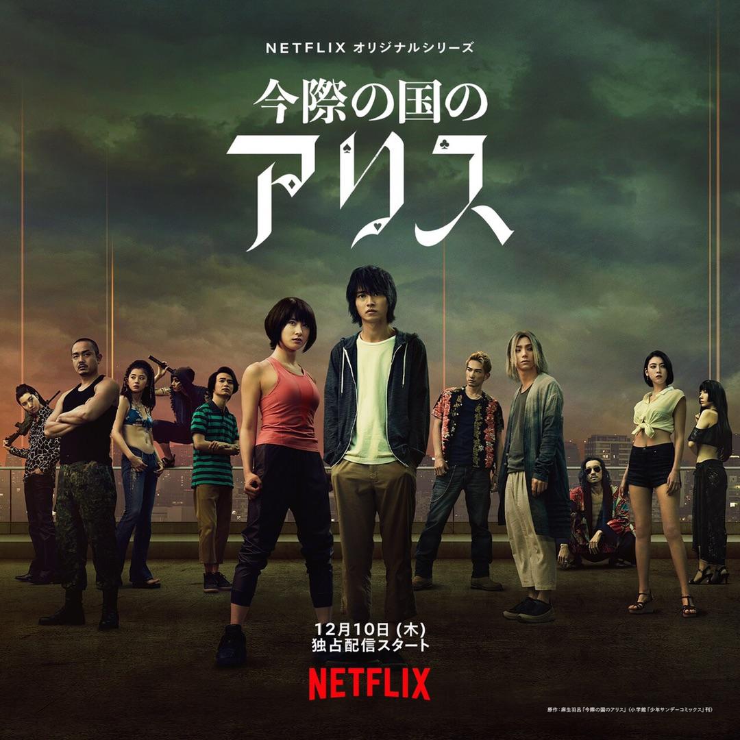 【日劇心得】今際之國的闖關者Netflix第一季1~8集完食心得 (彌留之國的愛麗絲)