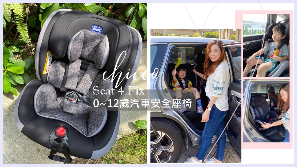 【育兒好物】Chicco Seat4Fix 0~12歲一座用到底的兒童汽車安全成長座椅