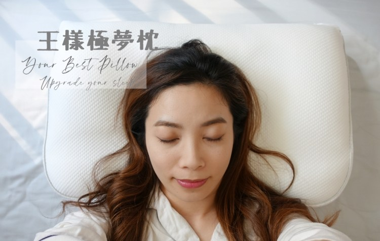 【Sleep】讓側睡人感動到哭的枕頭,肩頸支撐度100%,不愧是日本熱賣No.1的王樣の極夢枕