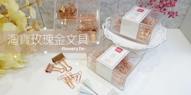 【淘寶文具】仙氣翩翩的玫瑰金文具小物們,讓上班心情不苦悶