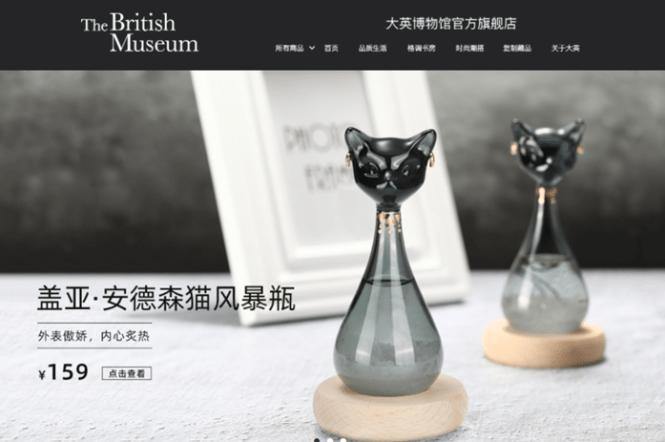 【淘寶也有博物館】大英博物館可愛埃及貓周邊,淘寶旗艦店就能買~