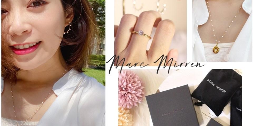 【飾品】幫自己客製化一條字母項鍊吧~北歐Marc Mirren飾品分享