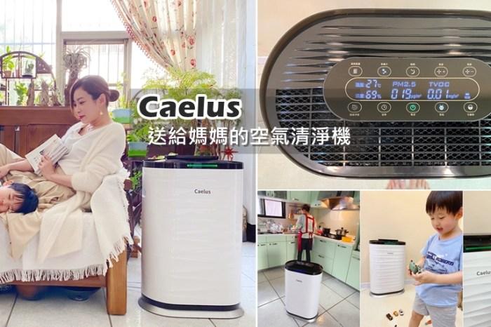 【母親節禮物】Caelus智能偵測抗菌抗敏空氣清淨機,PM2.5/TVOC偵測顯示,讓妳放心照顧家人的肺♥
