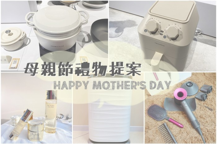 【母親節禮物提案】送什麼給媽媽最貼心?我的母親節禮物清單♥