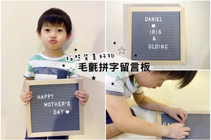 【淘寶好物】IG爆紅!毛氈字母拼字留言板~超實用的拍照背景小可愛♥