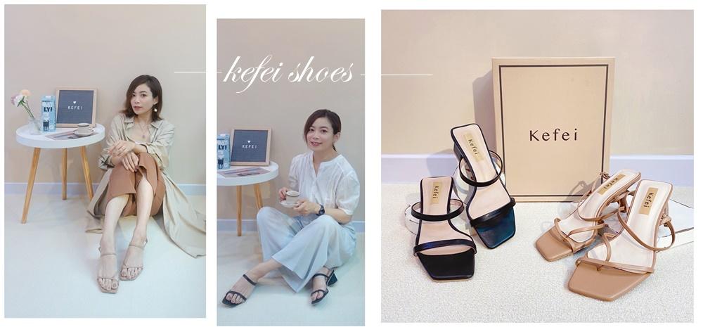 受保護的內容: 【穿搭】夏天是穿涼鞋的季節!兩雙Kefei超正涼鞋分享~