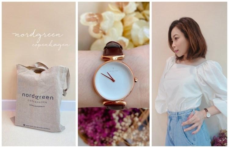 【穿搭】nordgreen丹麥設計文青錶款-The UNIKA 精緻優雅更上一層樓的氣質OL錶款