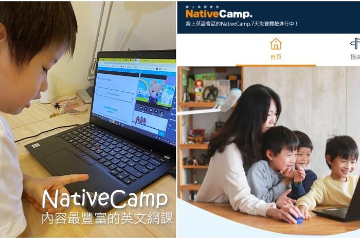 【英文】居家防疫期間挖寶到的兒童/成人線上英文網課,NativeCamp讓你宅在家也能學好英文