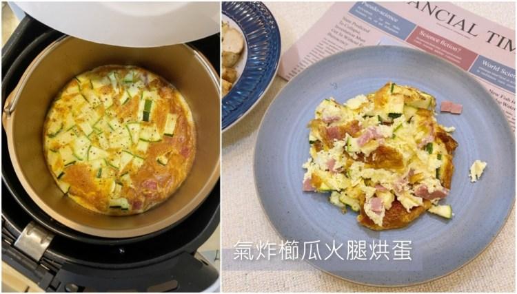 【小花廚房】氣炸鍋食譜:櫛瓜火腿烘蛋~超快速上菜的零失敗懶人料理