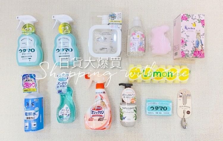 【購物】日貨失心瘋,我瘋狂採購的日本清潔用品們