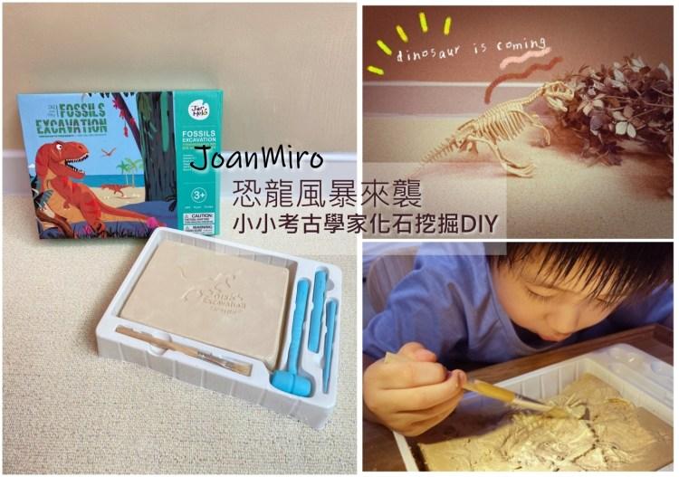 【育兒好物】化身小小考古學家,JoanMiro恐龍化石DIY挖掘遊戲,宅在家也不無聊!