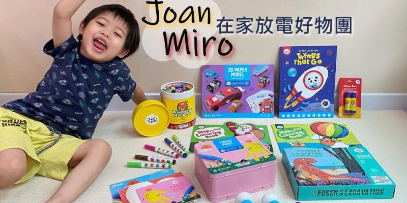 【育兒好物】宅在家培養小小藝術家,西班牙JoanMiro兒童好物團來囉!