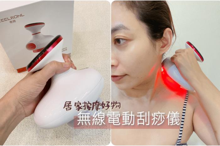 【淘寶好物】無線電動刮痧儀解救我痠痛的肩頸,我WFH期間的居家按摩師~