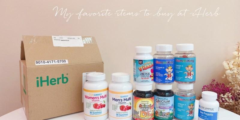 【iHerb】居家防疫期間,幫全家人買的維他命,以及iHerb上的好物分享