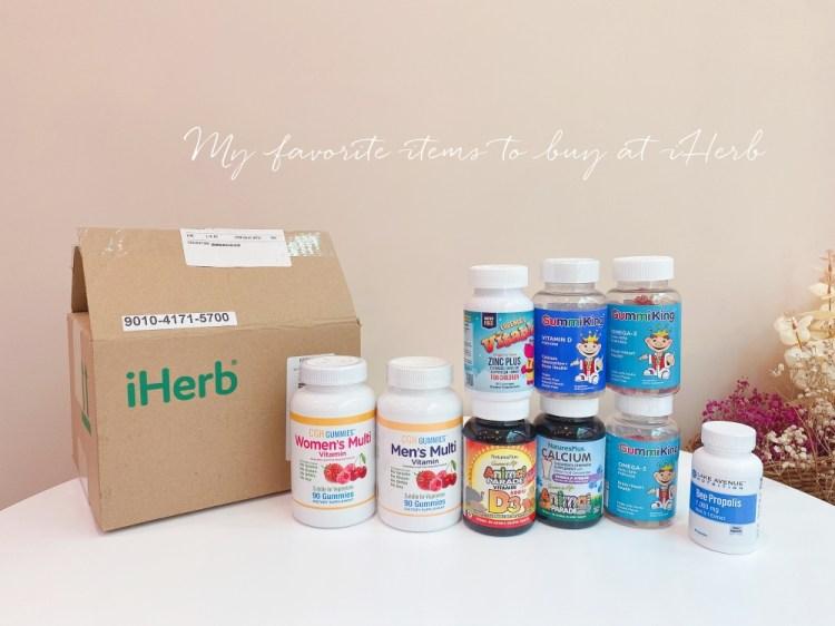 【iHerb折扣碼BVI9641】居家防疫期間,幫全家人買的維他命,以及iHerb上的好物分享