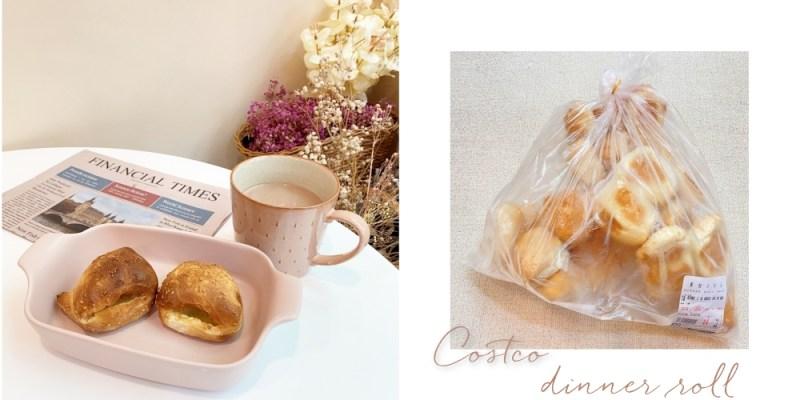 【COSTCO好物】CP值超高的36入小餐包,有冷凍庫才能凍起來好好享受啊~冰奶油夾心超好吃!