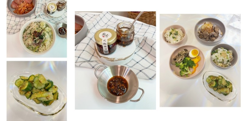 【小花廚房】椒麻香醇讓人上癮的蘭芳花椒辣油+我的自製花椒醃小黃瓜