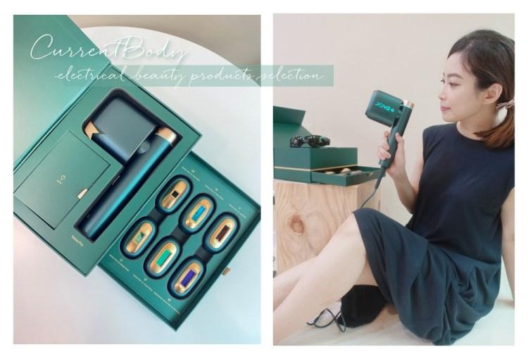 【美容小家電】什麼新奇好玩的美容美體儀器,都可以上CURRENTBODY找一找!我的JOVS Venus Pro 冷光嫩膚無痛脫毛儀簡單小心得