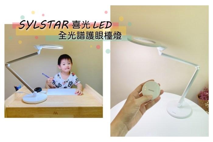 【育兒好物】SYLSTAR喜光LED全光譜護眼檯燈,有小朋友好操控的遙控按鈕+全光調色,充滿顏值的白色家電