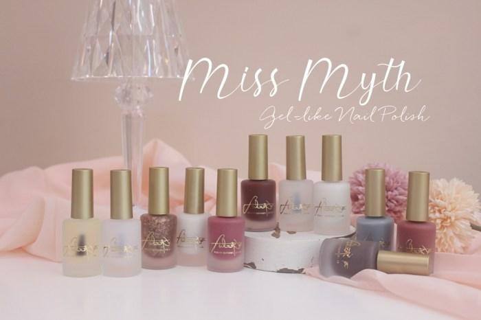 【Nail】Miss Myth迷思小姐-在家自己做免照光免卸甲可剝除的類凝膠指甲,安全無味且玻璃光感100分!