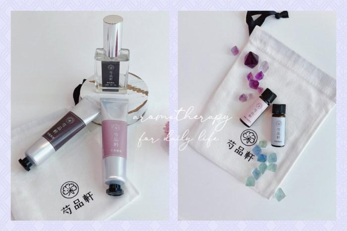 【療癒系香氛】芍品軒秘製的晶石擴香組、精油香氛噴霧、與精油護手霜
