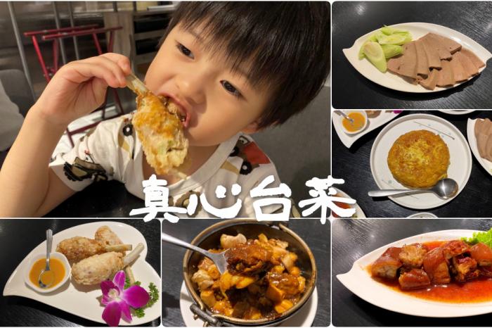【台北東區美食】真心台菜-微風復興店,環境美氣氛佳、餐點美味的家庭聚餐推薦