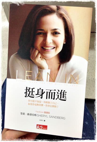 [book] Lean In 挺身而進 by Facebook營運長 Sheryl Sandberg - 原來是美花