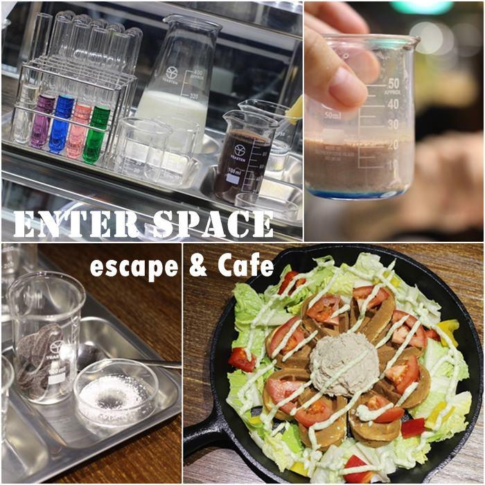 【密室x咖啡廳】EnterSpace 密室逃脫x咖啡實驗室!咖啡廳也有意想不到的遊戲實驗~