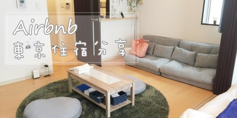【2016東京Babymoon】錦系町站民宿~Airbnb住宿分享+黃金傳說下廚挑戰