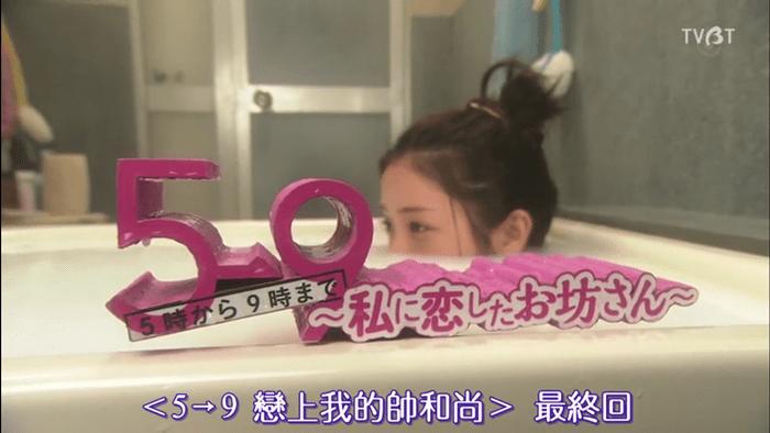 【日劇】朝五晚九~石原聰美的寬褲穿搭!(第10集最終章)