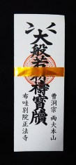 """Decorated with black calligraphy, gold paper, red seal-Enclosure for gift of money at funerals-Japan-Japanese-Paper/Ink/Ribbon-7 3/4"""" x 3"""""""