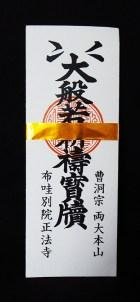 Mizuhiki (White envelope)