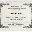"Protects newborn and mother-Israel-Jewish-Laminated paper-3 1/4"" x 3"""