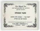 Decorated prayer card (reverse side)