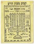 Menorah Prayer card