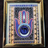 Framed picture of a hamsa with eternal flame